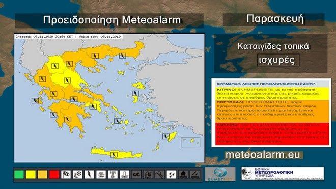 Καιρός: Συνεχίζεται η κακοκαιρία την Παρασκευή - Πού θα εκδηλωθούν βροχές και καταιγίδες