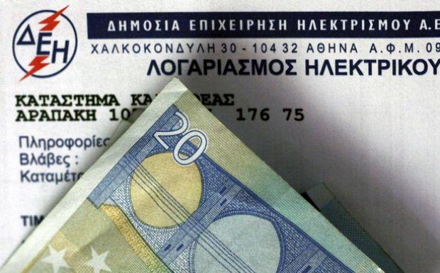 http://news247.gr/oikonomia/forologia/article1369553.ece/ALTERNATES/w620/dei.jpg