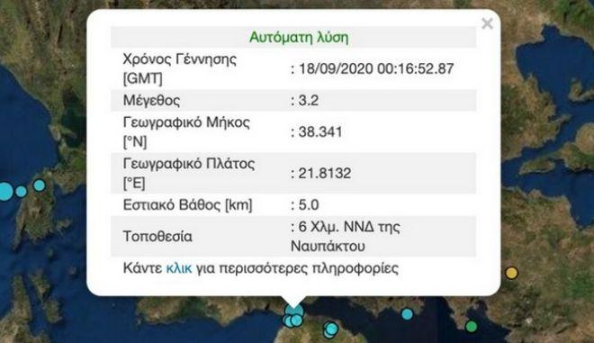 Σεισμός 3,2 Ρίχτερ στην Ναύπακτο