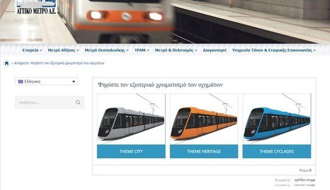 Οι πολίτες θα χρωματίσουν τους νέους συρμούς τραμ