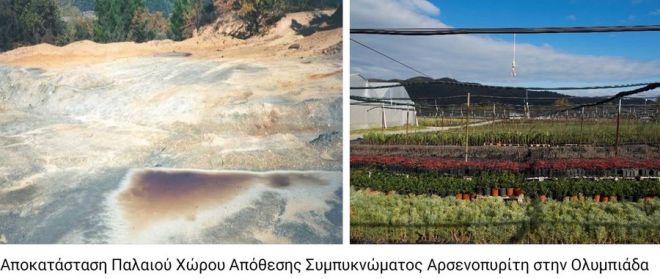 Ελληνικός Χρυσός: Συνεχίζει με γνώμονα τη βιώσιμη ανάπτυξη - Πλήρης περιβαλλοντική αποκατάσταση στην Ολυμπιάδα Χαλκιδικής
