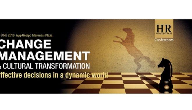 Change Management & Cultural Transformation: Συνέδριο για τη διαχείριση της αλλαγής και την εταιρική κουλτούρα σε ένα μεταβαλλόμενο περιβάλλον