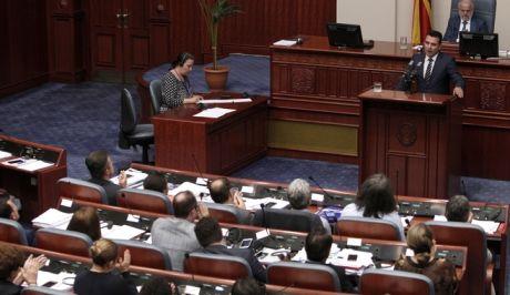 Το κοινοβούλιο των Σκοπίων