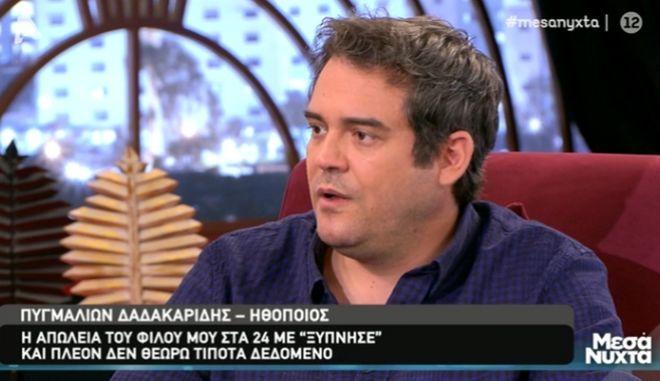 """Ο Πυγμαλίων Δαδακαρίδης στα """"Μεσάνυχτα"""""""