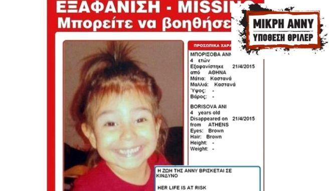 Μικρή Άννυ: Έρευνα της Δίωξης για χρήστες του διαδικτύου που προσέβαλαν τη μνήμη του παιδιού