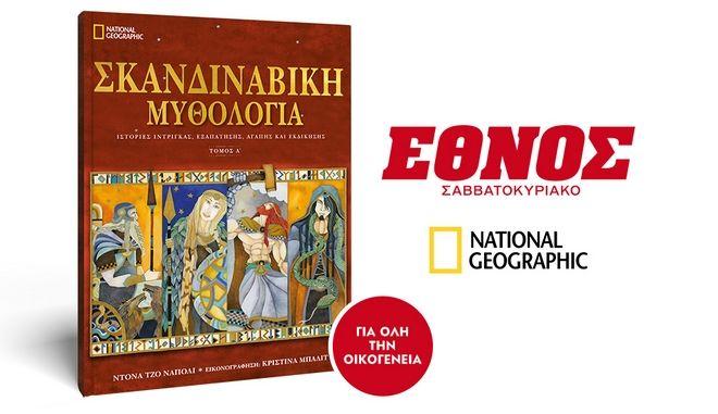 Το Σάββατο μαζί με το Έθνος Σαββατοκύριακο ο Α' Τόμος της Σκανδιναβικής Μυθολογίας
