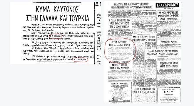 48 βαθμοί στην Αθήνα - Ένα αμφισβητήσιμο ρεκόρ θερμοκρασίας