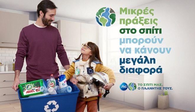 Μικρές πράξεις στο σπίτι, μεγάλες αλλαγές στον πλανήτη