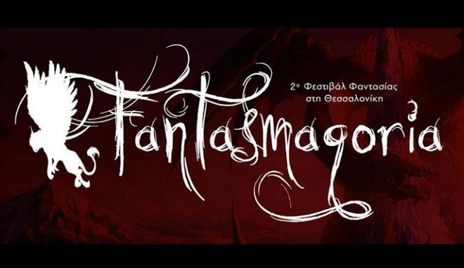 Fantasmagoria: Έρχεται το 2ο Φεστιβάλ Φαντασίας