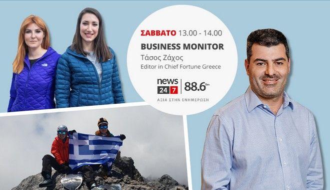 Ο K. Σταυρόπουλος της Apple στην Ελλάδα και οι πρώτες Ελληνίδες που πάτησαν στο Έβερεστ στο Business Monitor