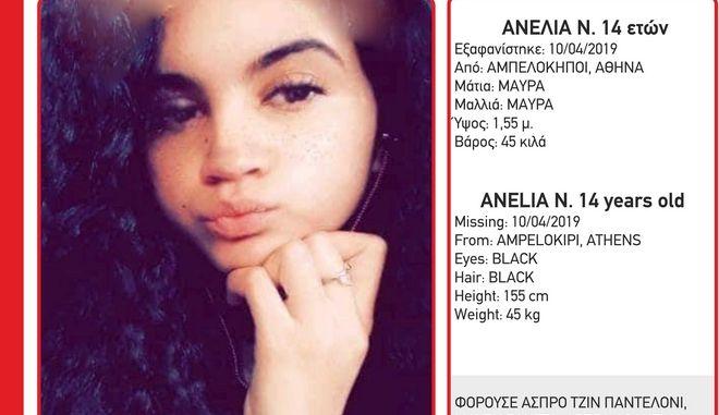 H 14χρονη Ανέλια που εξαφανίστηκε από τους Αμπελόκηπους