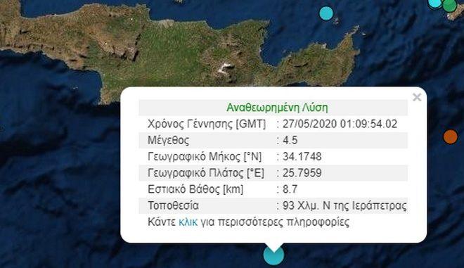 Σεισμός 4,5 Ρίχτερ νότια της Κρήτης