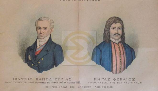 """Οι πρωταγωνιστές του 1821 μέσα από τις λιθογραφίες του """"Νέου Αριστοφάνη"""""""