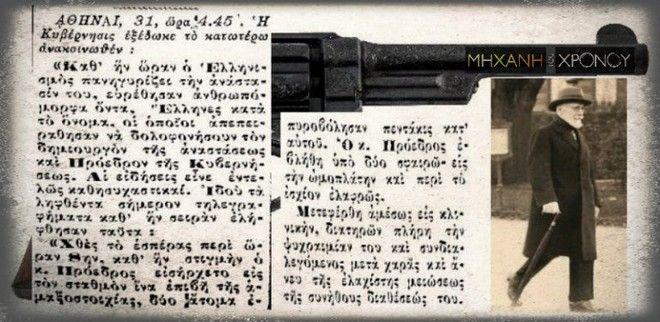 Μηχανή του Χρόνου: Ο ακήρυχτος εμφύλιος - Η σφαγή στην Απείρανθο της Νάξου