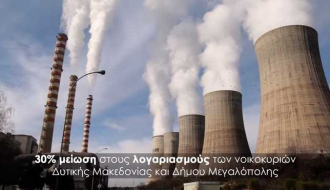 Τσίπρας: Ειδικό τιμολόγιο ρεύματος στη Δυτική Μακεδονία και το Δήμο Μεγαλόπολης