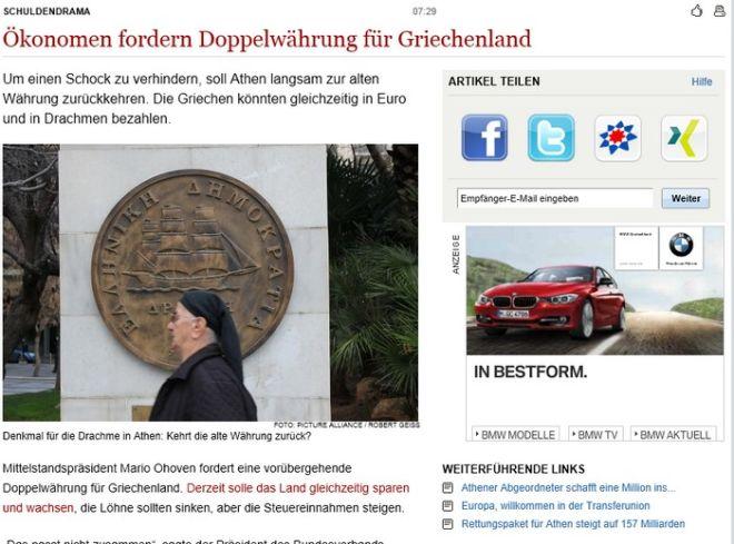 Το γερμανικό σενάριο