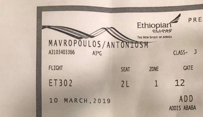 Ο κ. Αντώνης Μαυρόπουλος δημοσιοποίησε το εισιτήριο της πτήσης που έχασε