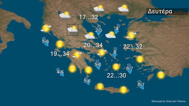 Θερμοκρασία σε κανονικά επίπεδα την Δευτέρα - Μελτέμι στο Αιγαίο