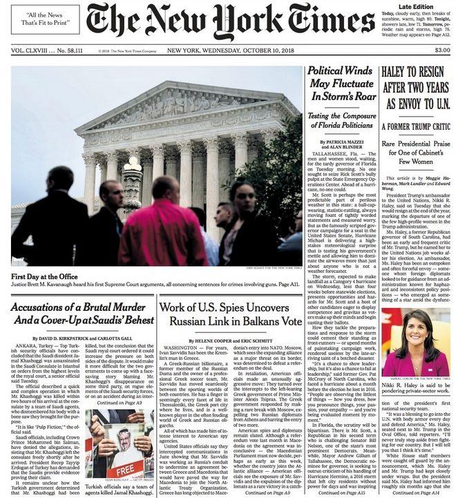 Μαξίμου για δημοσίευμα των NYT για παρεμβάσεις Ρωσίας στο Σκοπιανό: Δεν έχουμε λάβει τέτοια στοιχεία