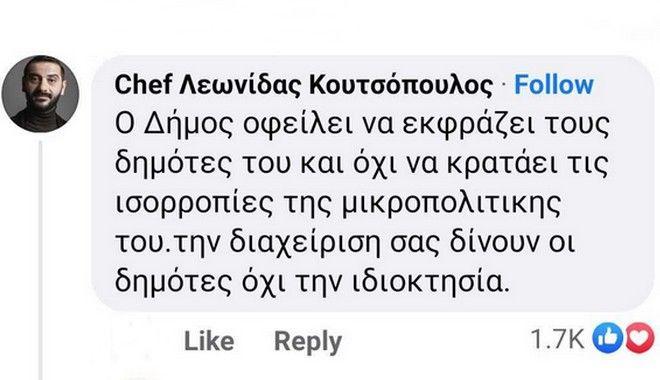 Η ανάρτηση του Λεωνίδα Κουτσόπουλου