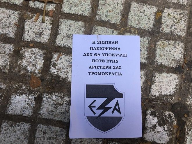 Θάνατος Ζακ Κωστόπουλου: