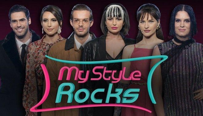Οι φιναλίστ του My Style Rocks