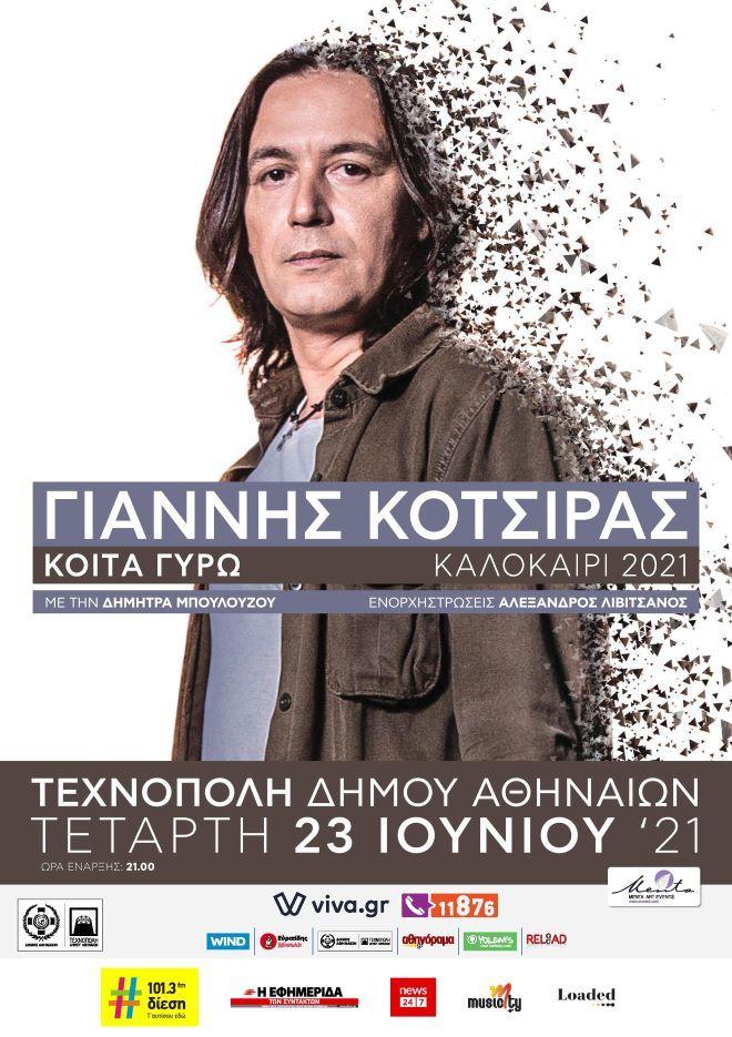Κοίτα Γύρω: Ο Γιάννης Κότσιρας ζωντανά στην Τεχνόπολη