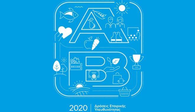 ΑΒ Βασιλόπουλος: Πώς έκανε τη διαφορά το 2020;