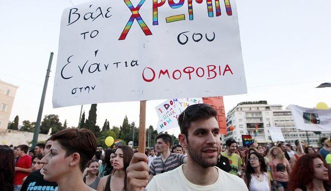 Athens Pride 2017