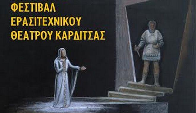 Ξεκινά το 31ο Πανελλήνιο Φεστιβάλ Ερασιτεχνικού Θεάτρου