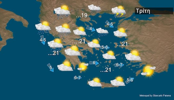 Καιρός: Τοπικές βροχές και μεταφορά σκόνης από την Αφρική - Έντονες βροχοπτώσεις τη Δευτέρα