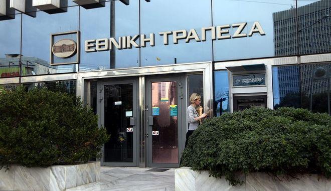 ΕΘΝΙΚΗ ΤΡΑΠΕΖΑ (EUROKINISSI/ ΠΑΝΑΓΟΠΟΥΛΟΣ ΓΙΑΝΝΗΣ)
