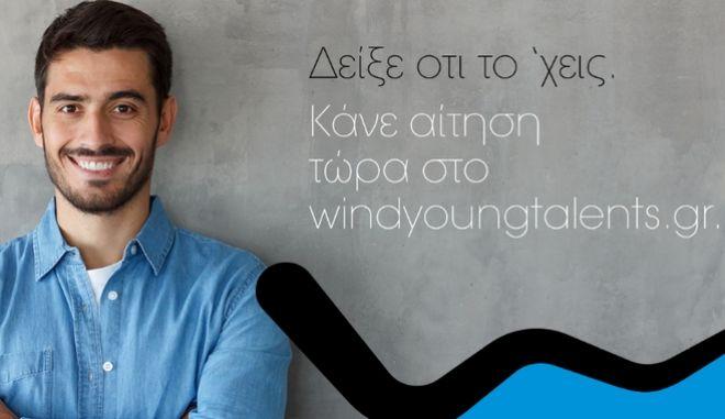 WIND Young Talents - Δείξε ότι το 'χεις!