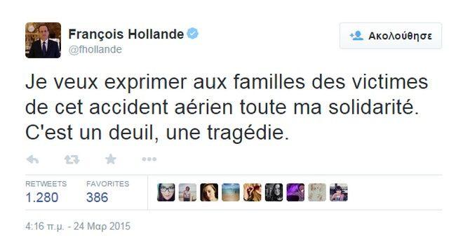 Συντετριμμένος ο Ολάντ: 'Φοβόμαστε ότι δεν υπάρχουν επιζώντες'