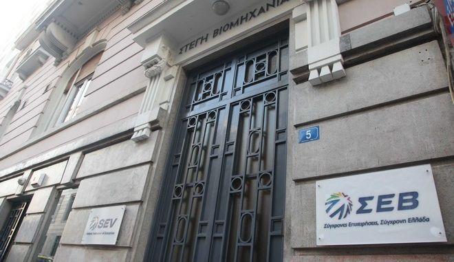 Τα γραφεία του ΣΕΒ στην Αθήνα