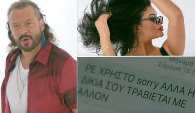 Ο Χρήστος Δάντης βρίζει με καημό σε νέο τραγούδι - Ξεπερνά το όριο;