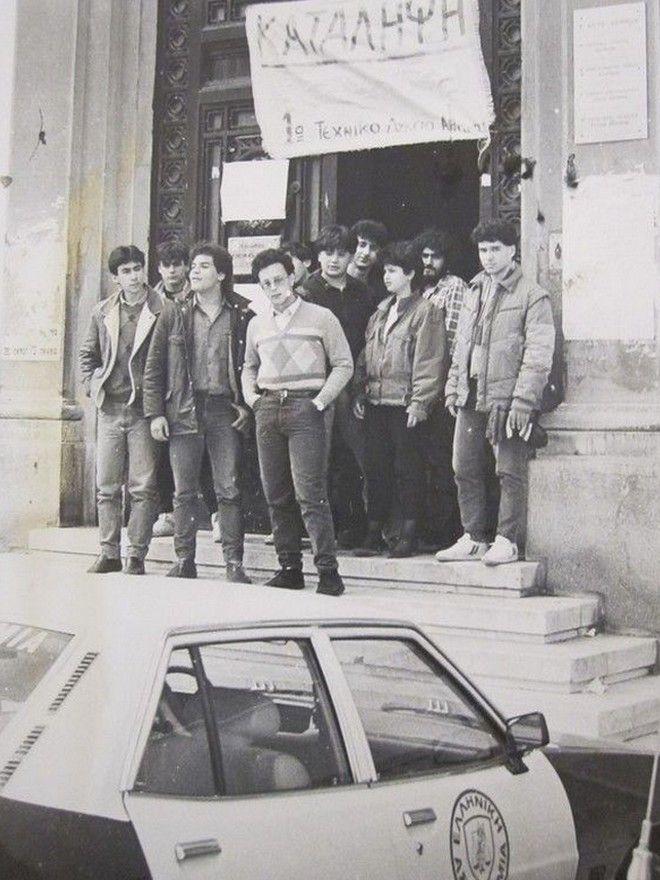 Μαθητές κατά τη δεκαετία του 1980 έξω από το κατειλημμένο 1ο Τεχνικό Λύκειο Αθήνας.