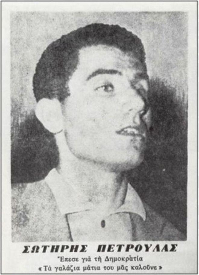 Σωτήρης Πέτρουλας: 55 χρόνια από την δολοφονία του από την αστυνομία -  Αφιερώματα | News 24/7