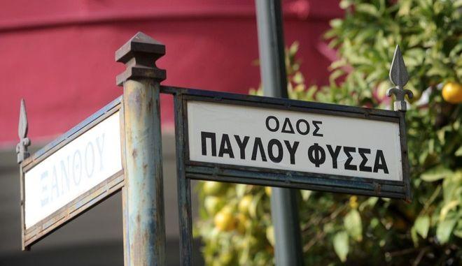 Καρέ από την ημέρα μετονομασίας της Οδού Παναγή Τσαλδάρη στο Κερατσίνι, σε Οδό Παύλου Φύσσα