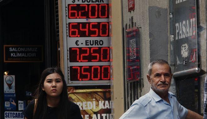 Τουρκία: Η κεντρική τράπεζα μείωσε το βασικό επιτόκιο κατά 325 μονάδες βάσης