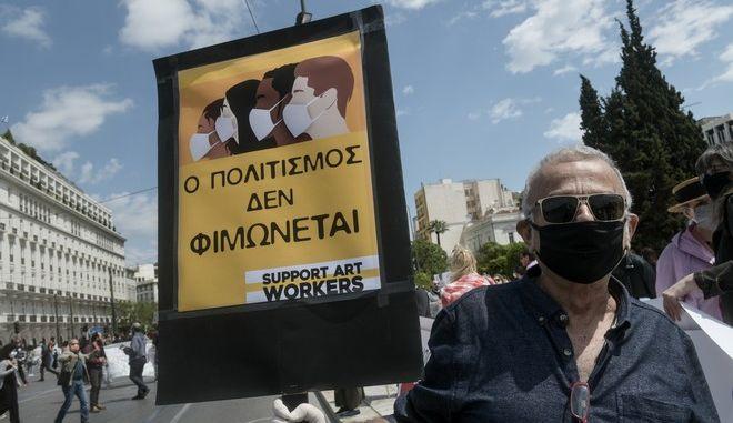 """Πλακάτ με το σύνθημα """"Ο Πολιτισμός δεν φιμώνεται"""" σε διαδήλωση των καλλιτεχνών"""