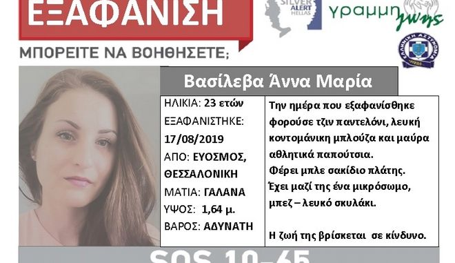 Silver Alert: Εξαφανίστηκε 23χρονη από τον Εύοσμο Θεσσαλονίκης