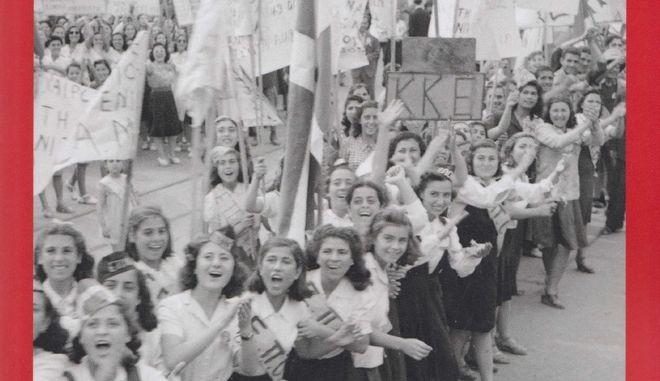 """""""Από την Απελευθέρωση στα Δεκεμβριανά"""": Παρουσιάζεται η Β΄ έκδοση"""