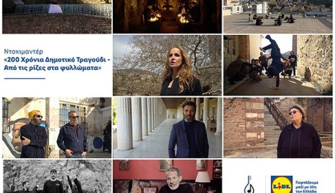 Ντοκιμαντέρ «200 Χρόνια Δημοτικό Τραγούδι - Από τις ρίζες στα φυλλώματα»