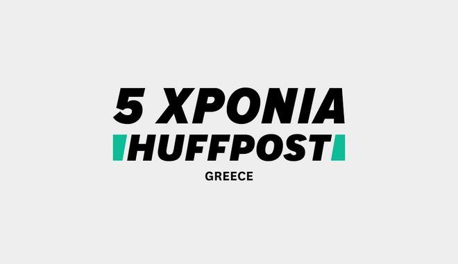 Πέντε χρόνια HuffPost Greece