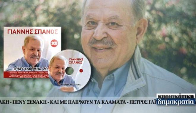 Αυτή την Κυριακή η δημοκρατία παρουσιάζει τον μεγάλο Έλληνα συνθέτη Γιάννη Σπανό