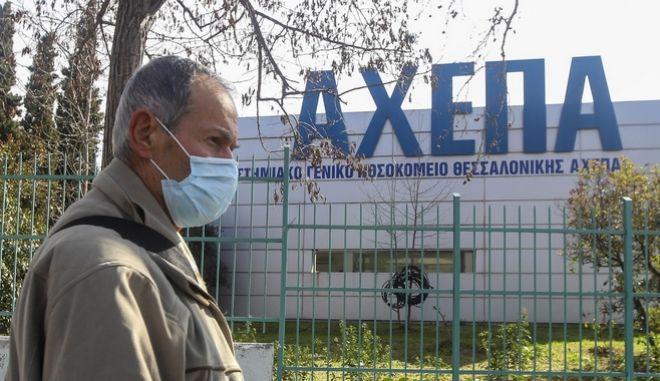 Θεσσαλονίκη - ΑΧΕΠΑ: Πρώτο θετικό κρούσμα κορονοϊού στην Ελλάδα