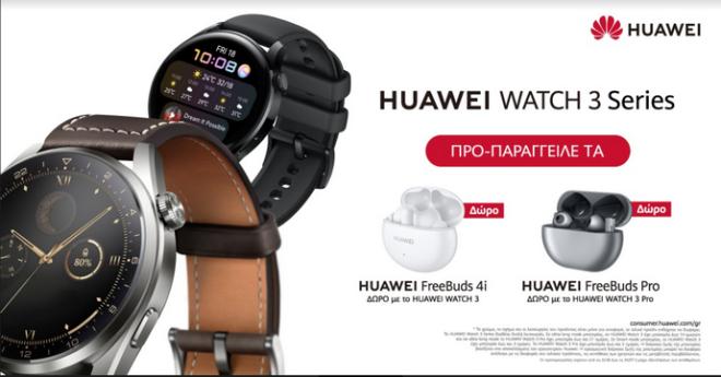 HUAWEI Watch 3 Series: Oι πρωταθλητές των Smartwatch έφτασαν!