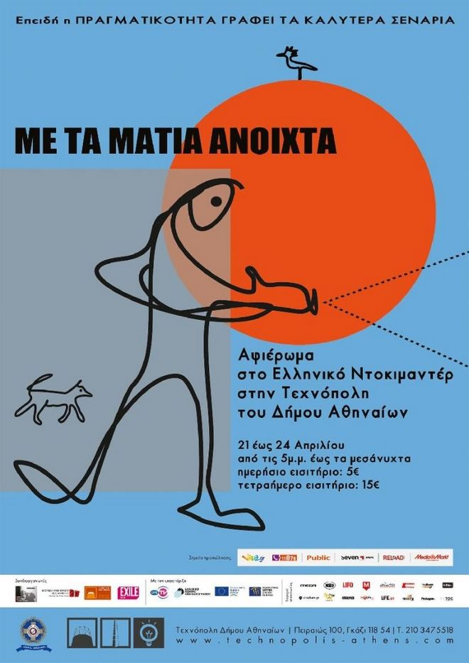 Με τα μάτια ανοιχτά: 4ο αφιέρωμα στο ελληνικό ντοκιμαντέρ