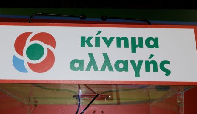Το λογότυπο του Κινήματος Αλλαγής - Φωτογραφία αρχείου
